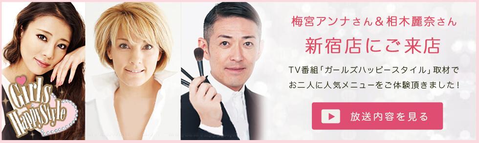 TV番組「ガールズハッピースタイル」の取材にて、梅宮アンナさん&相木麗奈さんが新宿店にご来店♪放送内容はこちら