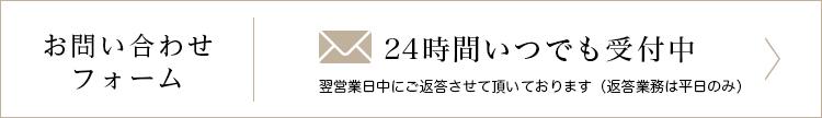 お問い合わせフォーム24時間受付中