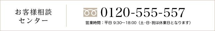 お客様センター:0120-555-557