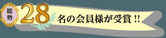 総勢28名の会員様が受賞!!