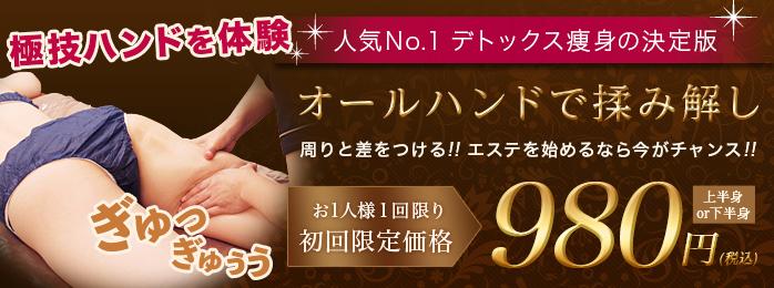 インドエステ初回体験980円
