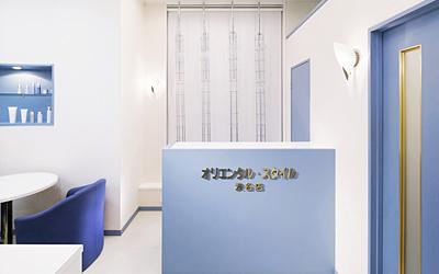 オリエンタル・スタイル渋谷店