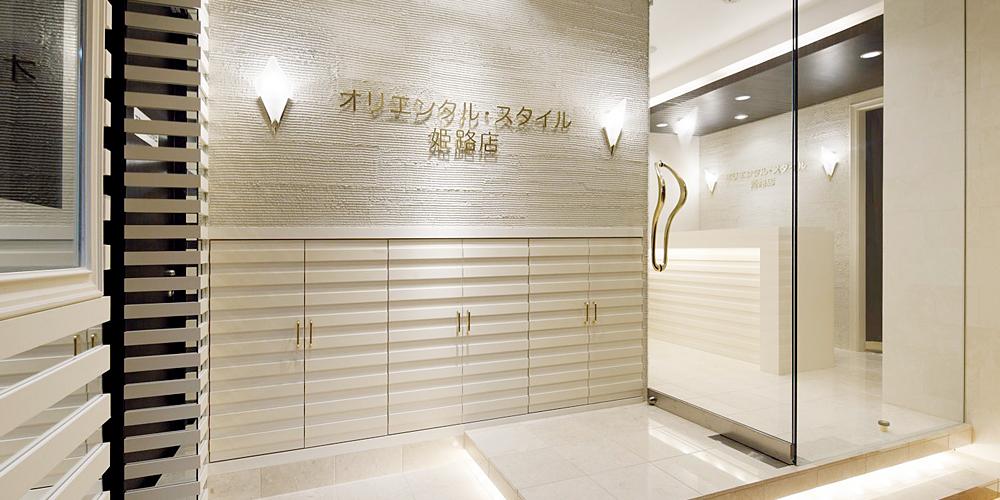 オリエンタル・スタイル姫路店