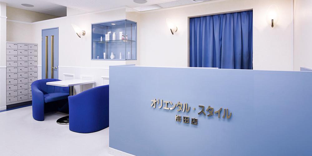 オリエンタル・スタイル梅田店